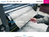 倉地紙工所のホームページができました